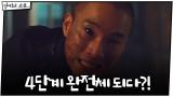[13화 예고] 악귀 이홍내, 4단계 완전체 되다?!