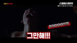 1/17 (일) 밤 12시 <매리> TV최초
