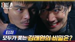 [지오캐릭터] '사람이고 싶어' 모두가 쫓는 김래원의 비밀은?