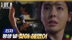 [구름캐릭터] 평생 널 찾아헤맸어 카리스마 형사 이다희, 김래원을 알아보다!