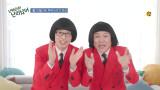 [티저] 응애~ 유퀴즈가 드디어 동생이 생겼어요♥ 귀요미(?) 동생의 정체는ㅇ_ㅇ?