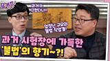 신분 차별이라는 시대적 문제로 생겨난 조선시대 ′불법 직업′? 우리가 꼭 알아야 할 과거!