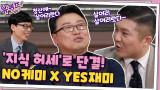 ′지식 허세′로 공감대 형성한 NO 케미 YES 유잼♥ 강문종 자기님X아기자기ㅋㅋ
