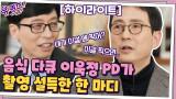 [#하이라이트#] 여행 다큐 PD가 제일 부럽던데..(?) 이욱정 PD와 나영석 PD가 말하는 여행/요리 다큐와 예능의 비밀