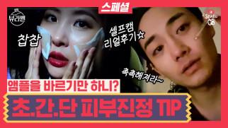 [#뷰라벨]EP13.스폐셜-[뷰라벨플러스]선미와 강율이 직접♡쏘는 초간단 꿀팁&찐리뷰