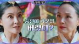 배종옥 앞에 손톱 드러낸 조연희, 신혜선x김정현의 본모습 폭로?!