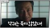[14화 예고] 느껴지는 악의 기운, 악귀는 죽지 않았다! (feat.신명휘)