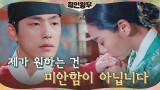설인아, 김정현 앞에서는 독기 감춘 순한 양?!
