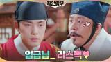 김인권, 후리(?)한 스타일+속 깊은 임금 김정현에 감동