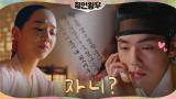 감성충만 신혜선, 자니x3 쏘아올린 김정현과 야밤톡 #거기아니야