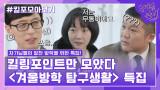 89화 레전드! ′겨울방학 탐구생활 특집′ 자기님들의 킬링포인트 모음☆