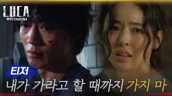 [멜로티저] 김래원x이다희의 지독한 운명! 내가 가라고 할 때까지 가지 마...