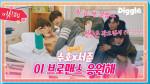 [하이라이트] 수호x서준 브로맨스 응원해☆