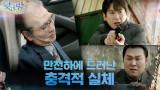 [전국 LIVE] 완전히 진행된 노화! '노인' 김태우의 충격적 모습에 경악!