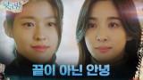 잘 지내요 이청아, 김설현에 아쉬운 마지막 인사