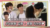 [메이킹] 수호x서준x세연의 훈훈 쓰리샷부터 우당탕탕 입원씬, 병원 키쓰씬까지!!(feat.키쓰갈겨♥)