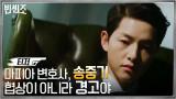 [1차 티저] 송중기, 냉혹한 마피아 변호사 ′빈센조 까사노′로 돌아오다!