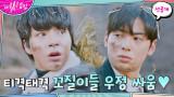 [선공개] 차은우x황인엽 사이좋게 똥밭에 구르고 경운기 동승까지ㅋㅋㅋㅋ