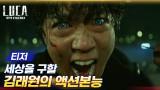 [스페셜티저] 찐 액션 선보이는 김래원!!! 세상을 구할 액션 본능 활활♨