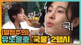 (열정주의) 유노윤호 ′국물′ 2행시 갑니다