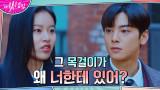 광기 치닫는 박유나의 돌발행동, 차은우의 반응은?