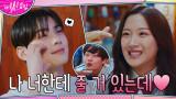 하트 폭발하는 문가영♥차은우 영상통화 (ft.김민기 주접ㅋㅋㅋㅋ)