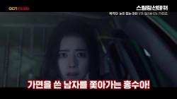 1/31 (일) 밤 12시 <목격자  눈이 없는 아이> TV최초