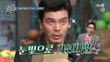 [예고] 김성오, 눈빛으로 기선제압 하긴 했는데 받쓰는.... 엉망?