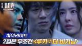 [하이라이트 FULL] 新 장르드라마의 탄생! 김래원x이다희x김성오의 액션! 2월은 무조건 <루카   더 비기닝>