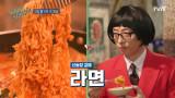 [선공개] ASMR급 사운드☆ 케미 폭발 난리나는 자기님들의 즉석떡볶이 먹방! (feat. 타향사리?)