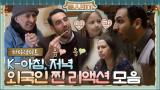 [하이라이트] K-아침상, K-저녁상에 눈 휘둥그레 지는 외국인 리액션 비디오!
