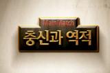 5회전 메인매치 <충신과 역적> 룰영상