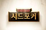 7회전 메인매치 <시드포커> 룰영상