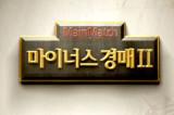[룰영상] 8회전 메인매치 <마이너스경매Ⅱ>