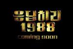 tvN 코믹가족극 <응답하라1988> 곧 방송!