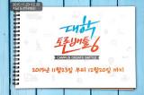 tvN 대학토론배틀6에 도전하세요!