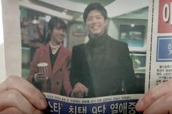 신문 1면 장식한 박보검♥혜리 열애설 (feat. 안믿어요)