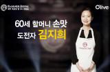 [본선16인인터뷰] 김지희 '60살 손맛, 엄마한테 전수받아.'