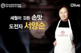 [본선16인인터뷰] 서양순 '내 나이 68살, 두렵지만 지지않겠다!'