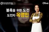 [본선16인인터뷰] 옥영민 '불혹의 나이! 열정을 다시한번!'