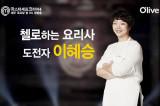 """[본선16인인터뷰] 이혜승 """"요리하는 첼리스트에서 첼로하는 요리사로."""""""