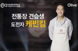 [본선16인인터뷰] 케빈킴 ′작사가 김이나 동생, 장배우러 한국행!′