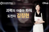 [본선16인인터뷰] 김정현 '여기까지 왔는데? 욕심나요!'