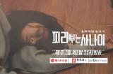 [예고] '절체절명' 조윤희, 그녀가 쓰러진 이유는?