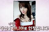 ′코스프레 여신′ 서유리, 닮은 꼴은 일본 AV 여배우?!