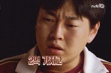 이진호, 아버지 모욕에 폭발 ′XXX아′