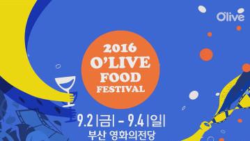 2016 올리브 푸드 페스티벌, Delicious Busan