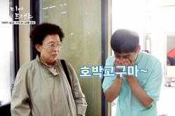 [메이킹] 나문희&권혁수의 역사적인 만남! 다같이 ′호박고구마′