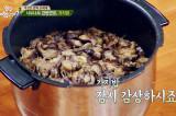 먹어본 밥 중 최고! 백선생 ′가지밥′ 대공개
