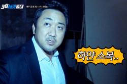 '38 사기동대' 촬영장에 나타난 귀신?!
